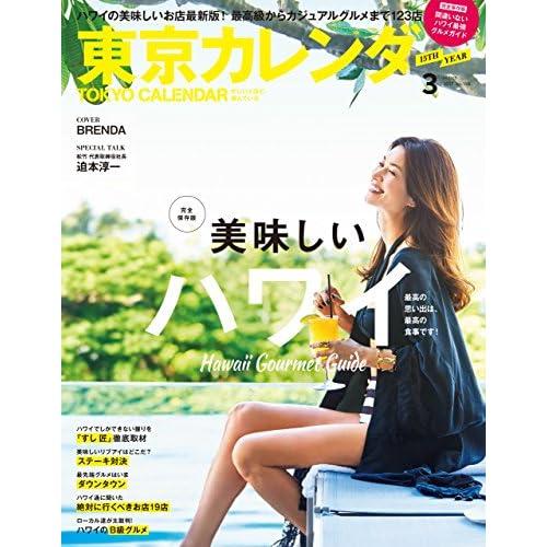 東京カレンダー 2017年 3月号 [雑誌]