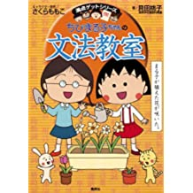 満点ゲットシリーズ ちびまる子ちゃんの文法教室 (集英社児童書)