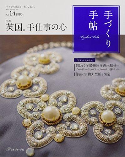 手づくり手帖 Vol.14 初秋号 ([実用品])