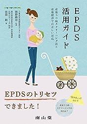 EPDS活用ガイド: 産後うつ病スクリーニング法と産後健診での正しい対応