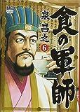 食の軍師(6) (ニチブンコミックス)(泉 昌之)