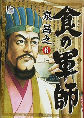食の軍師(6) (ニチブンコミックス)の詳細を見る