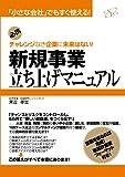 新規事業立ち上げマニュアル 【マニュアルシリーズ】