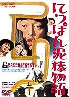 にっぽん泥棒物語 [DVD]