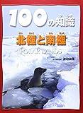 北極と南極 (100の知識)