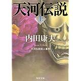 天河伝説殺人事件(上)<「浅見光彦」シリーズ> (角川文庫)