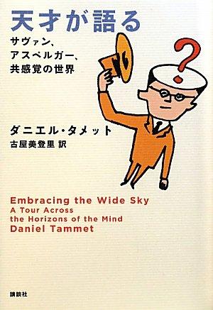 天才が語る サヴァン、アスペルガー、共感覚の世界 / ダニエル・タメット