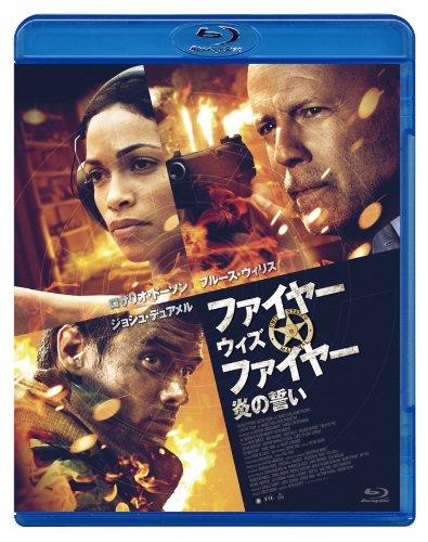 ファイヤー・ウィズ・ファイヤー 炎の誓い [Blu-ray]の詳細を見る