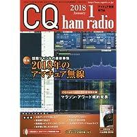 CQ ham radio 2018年 1月号