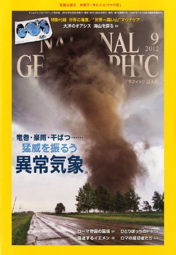 NATIONAL GEOGRAPHIC (ナショナル ジオグラフィック) 日本版 2012年 09月号 [雑誌]の詳細を見る