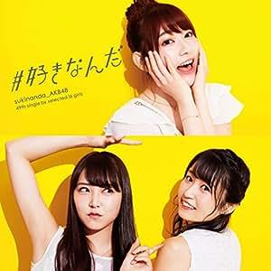 【Amazon.co.jp限定】49th Single「#好きなんだ」【Type D】通常盤(オリジナル生写真付)