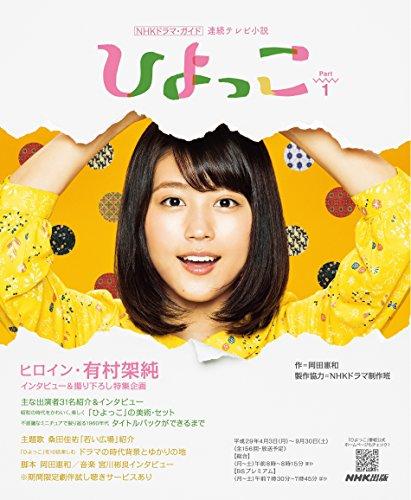 連続テレビ小説 ひよっこ Part1 (NHKドラマ・ガイド)