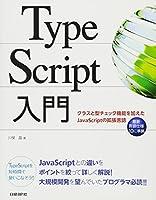 TypeScript入門 クラスと型チェック機能を加えたJavaScriptの拡張言語