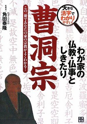 わが家の仏教・仏事としきたり 曹洞宗 (大きな活字でわかりやすい!)