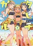 タヒチガール (2) (まんがタイムコミックス)