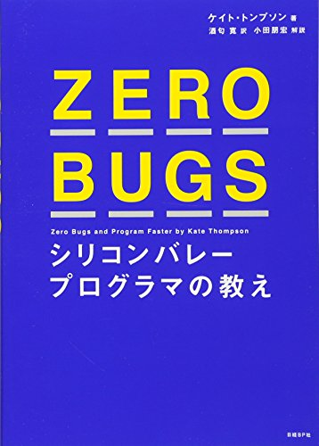 ZERO BUGS シリコンバレープログラマの教え ケイト・トンプソン