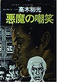 悪魔の嘲笑 (角川文庫 (5767))
