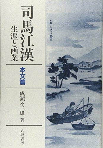 司馬江漢 生涯と画業―本文篇