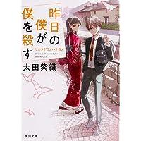 Amazon.co.jp: 太田紫織: 本