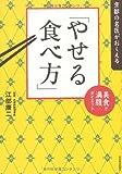 京都の名医がおしえる「やせる食べ方」 ―美食で満腹ダイエット 画像