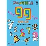 アニメで覚えるトクトク99のうたDVD+CD ~国・算・理・社・英 暗記ソング集~