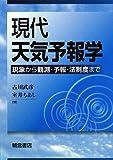 現代天気予報学―現象から観測・予報・法制度まで