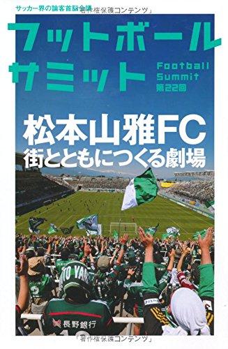 フットボールサミット第22回 松本山雅FC 街とともにつくる劇場の詳細を見る