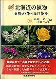 北海道の植物 (続)