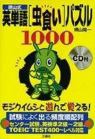 晴山式英単語「虫食い」パズル1000―モジクイムシと遊んで覚える!