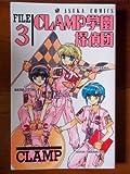CLAMP学園探偵団 (第3巻) (あすかコミックス)