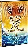 ライフ・オブ・パイ/トラと漂流した227日 [DVD] 画像