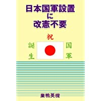 日本国軍設置に改憲不要