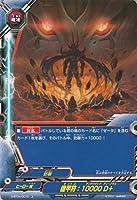 バディファイトDDD(トリプルディー) 機甲符:10000D+/輝け!超太陽竜!!/シングルカード/D-BT04/0072