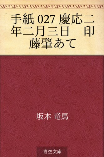 手紙 027 慶応二年二月三日 印藤肇あての詳細を見る