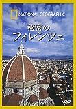 ナショナル ジオグラフィック 秘密のフィレンツェ [DVD]