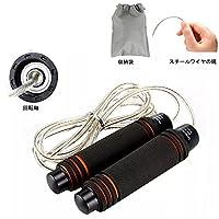 縄跳び, トレーニング用 なわとび PVCとスチール製ロープ 調整可能 縄跳び 長さ3m