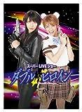 ダブルヒロイン スーパーLIVEショー【完全版】[Blu-ray/ブルーレイ]
