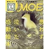MOE (モエ)2020年3月号 [雑誌] (思わず泣いた感動絵本|絵本付録 ヨシタケシンスケ「あつかったら ぬげばいい」)