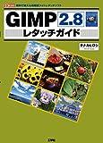 GIMP2.8レタッチガイド―無料で使える高機能フォトレタッチソフト (I・O BOOKS)