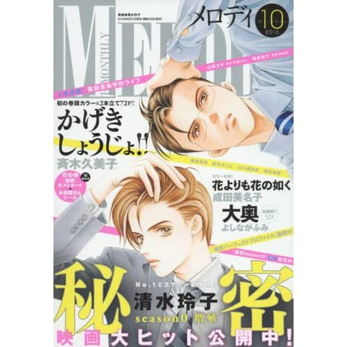 Melody(メロディ) 2016年 10 月号 [雑誌]