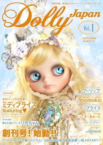 DollyJapan <ドーリィジャパン> vol.1