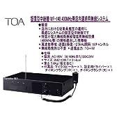 TOA 店内連絡用無線システム 据置型中継機 W-F140