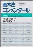 労働基準法 (別冊法学セミナー―基本法コンメンタール (No.190))