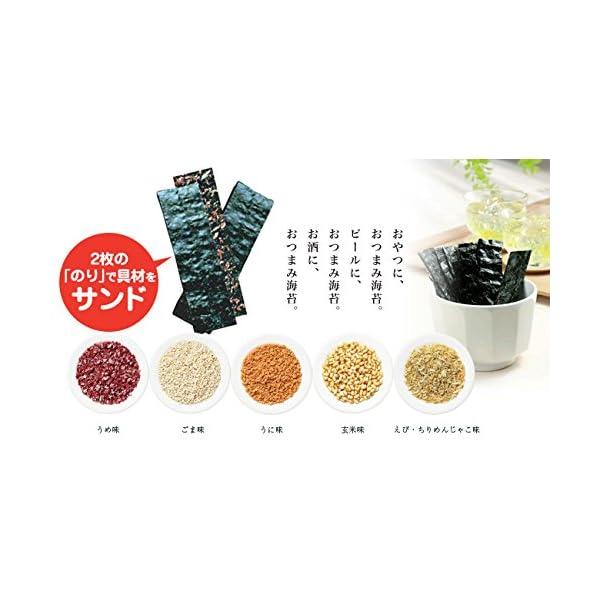 山本海苔店 味付け海苔 おつまみ海苔 3缶 詰...の紹介画像3
