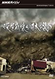 NHKスペシャル 深層崩壊が日本を襲う[DVD]