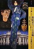 もっと知りたい世紀末ウィーンの美術―クリムト、シーレらが活躍した黄金と退廃の帝都 (アート・ビギナーズ・コレクション)