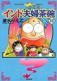 インド夫婦茶碗 11 (11) (ぶんか社コミックス)