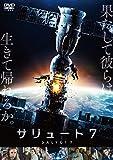 サリュート7[DVD]