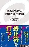 誤解だらけの沖縄と領土問題 (イースト新書)