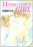 Hometown girl―ロマンスの王国2 (ミッシィコミックス Moonlight Comics)